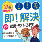 沖縄県内365日24時間水道修理対応します。